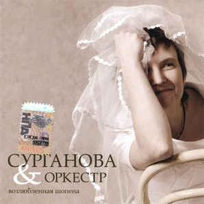 Сурганова И Оркестр - Возлюбленная Шопена (Album)