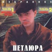 Виктор Петлюра - Жиганские Песни (Album)