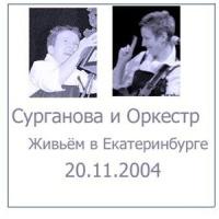 Сурганова И Оркестр - Концерт В Екатеринбурге (Live)