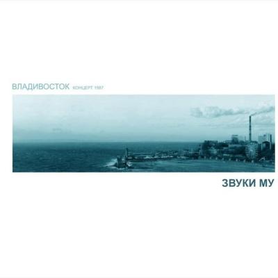 Звуки Му - Владивосток CD1 (Live)