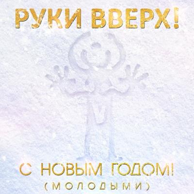 Руки Вверх - С Новым Годом!