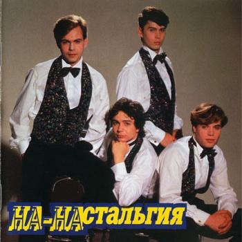 На-На - Нанастальгия (Album)
