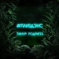 Тимур Родригез - #ПлизДэнс (Single)