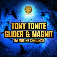 Tony Tonite, Slider - Ты мне не снишься