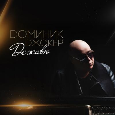 Доминик Джокер - Дежавю