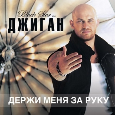Джиган - Держи меня за руку (Alex Menco & Motivee Remix)