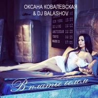 Оксана Ковалевская - В платье белом