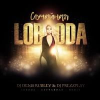 Loboda - Случайная (DJ Denis Rublev & DJ Prezzplay Remix)