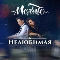 Мохито - Нелюбимая - Single