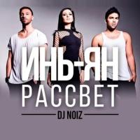 Рассвет (DJ Noiz Remix)
