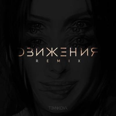 Елена Темникова - Движения (Rakurs Remix)