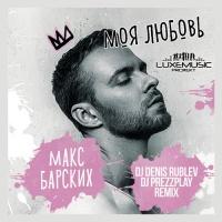 Моя любовь (DJ Denis Rublev & DJ Prezzplay Remix)