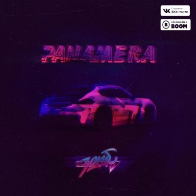 Зомб - PANAMERA