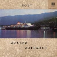 Муслим Магомаев - Любовь, прости