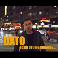 Dato - Если Это Не Любовь