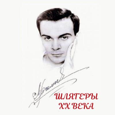 Муслим Магомаев - Мировые хиты