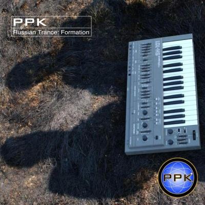 ППК - Russian Trance: Formation
