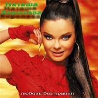 Наташа Королёва - Любовь без правил