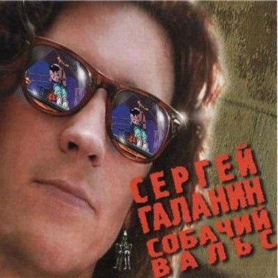 Сергей Галанин - А Что Нам Надо