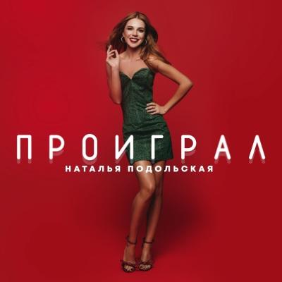 Наталья Подольская - Проиграл