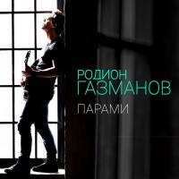 Родион Газманов - Парами