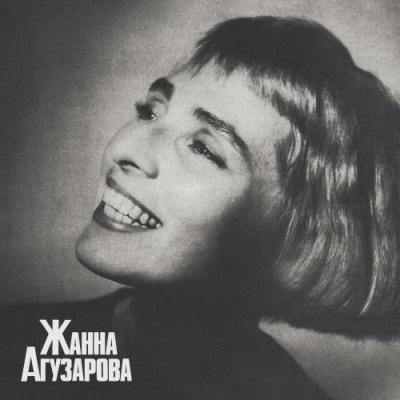 Жанна Агузарова - А Снег Идет