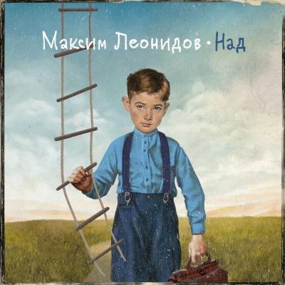 Максим Леонидов - Над