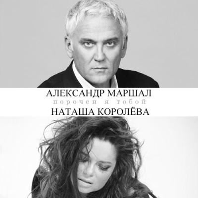 Александр Маршал - Порочен Я Тобой