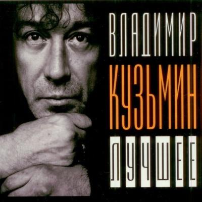 Владимир Кузьмин - За Семь Морей