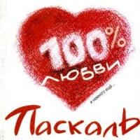 100 Процентов Любви