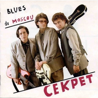 Секрет - Blues De Moscou (Album)