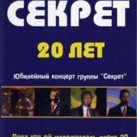 «20 Лет». Юбилейный Концерт Группы «Секрет»