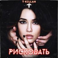T-Killah - Рисковать