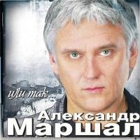 Александр Маршал - Или Так