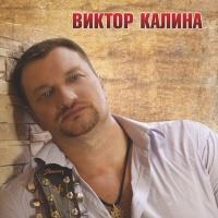 Виктор Калина - Я Причиню Тебе Счастье