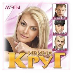 Ирина Круг - Дуэты