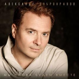 Александр Добронравов - Мы Снова Будем Вместе