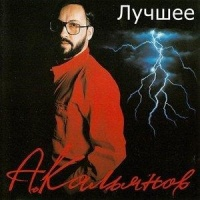 Александр Кальянов - Возвращайтесь Друзья