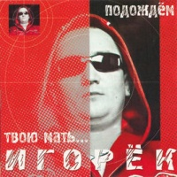 Игорёк - My love - Natasha (Speed Mix)