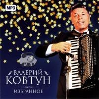 Валерий Ковтун - Посвящение Л.М.