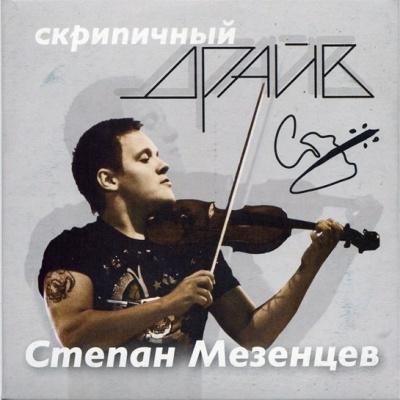 Степан Мезенцев - Скрипичный Драйв
