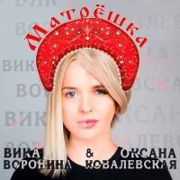 Вика Воронина - Матрёшка