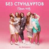 Open Kids - Без Стандартов