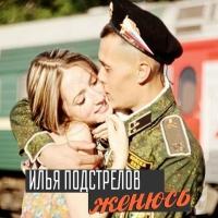 - Женюсь