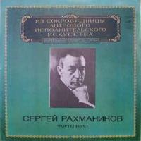 Сергей Рахманинов - Сергей Рахманинов, Фортепиано