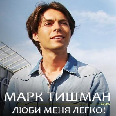 Марк Тишман - Люби Меня Легко