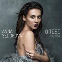 О Тебе (Teejay Remix)