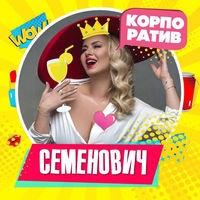 Анна Семенович - Корпоратив