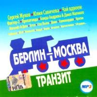 Хамелеон - Берлин - Москва: Транзит