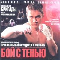 Бой c Тенью (Radio Edit)